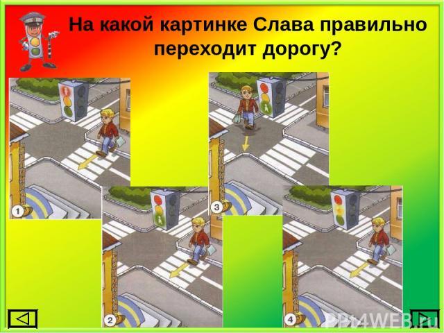 На какой картинке Слава правильно переходит дорогу?