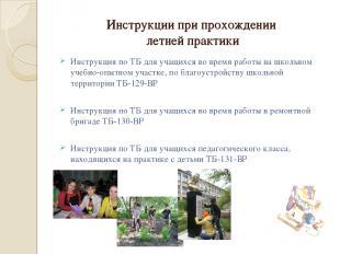 Инструкции при прохождении летней практики Инструкция по ТБ для учащихся во врем