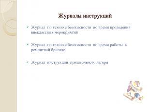 Журналы инструкций Журнал по технике безопасности во время проведения внеклассны