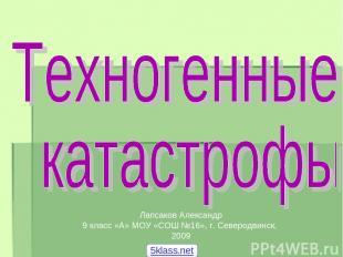 Лапсаков Александр 9 класс «А» МОУ «СОШ №16», г. Северодвинск, 2009 5klass.net