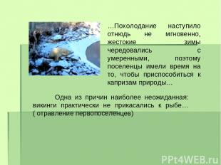 …Похолодание наступило отнюдь не мгновенно, жестокие зимы чередовались с умеренн