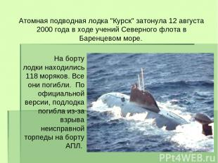 """Атомная подводная лодка """"Курск"""" затонула 12 августа 2000 года в ходе учений Севе"""