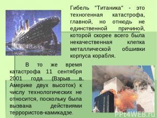 """Гибель """"Титаника"""" - это техногенная катастрофа, главной, но отнюдь не единственн"""