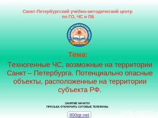 Санкт-Петербургский учебно-методический центр по ГО, ЧС и ПБ ЗАНЯТИЕ НАЧАТО! ПРО