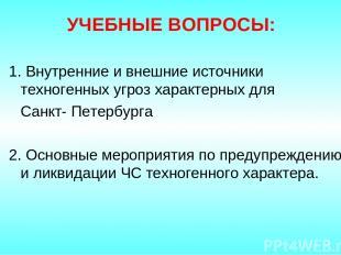 1. Внутренние и внешние источники техногенных угроз характерных для Санкт- Петер
