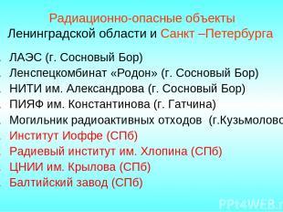 Радиационно-опасные объекты Ленинградской области и Санкт –Петербурга ЛАЭС (г. С