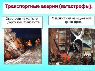 Транспортные аварии (катастрофы). Опасности на железно-дорожном транспорте. Опас