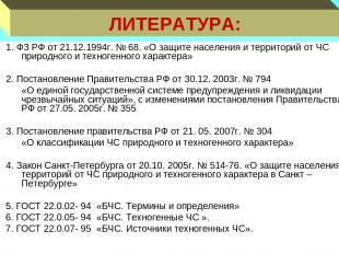 1. ФЗ РФ от 21.12.1994г. № 68. «О защите населения и территорий от ЧС природного
