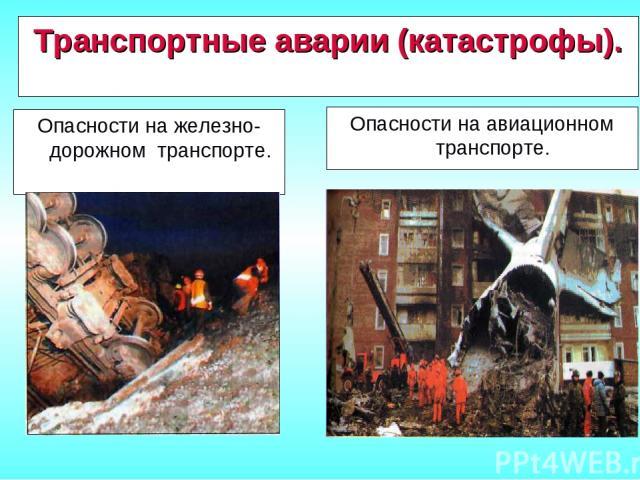 Транспортные аварии (катастрофы). Опасности на железно-дорожном транспорте. Опасности на авиационном транспорте.