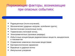 Радиационные (поля излучения), Механические (ударные нагрузки, колебания грунта)