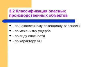3.2 Классификация опасных производственных объектов - по накопленному потенциалу