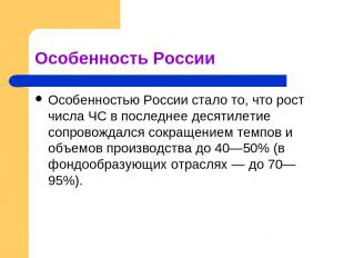 Особенность России Особенностью России стало то, что рост числа ЧС в последнее д