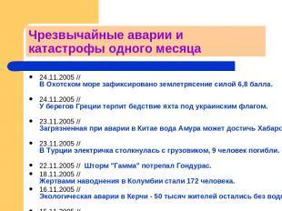 Чрезвычайные аварии и катастрофы одного месяца 24.11.2005//В Охотском море за