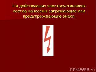 На действующих электроустановках всегда нанесены запрещающие или предупреждающие