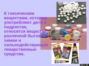 К токсическим веществам, которые употребляют дети и подростки, относятся веществ