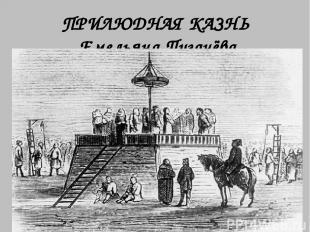 ПРИЛЮДНАЯ КАЗНЬ Емельяна Пугачёва