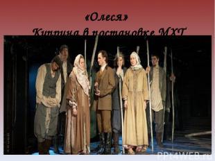 «Олеся» Куприна в постановке МХТ