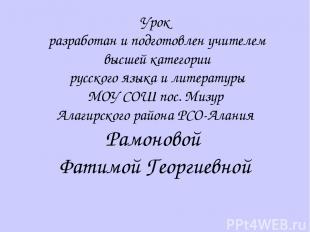 Урок разработан и подготовлен учителем высшей категории русского языка и литерат