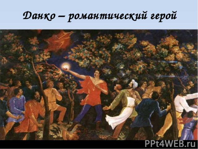 Данко – романтический герой