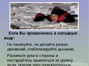 Если Вы провалились в холодную воду: Не паникуйте, не делайте резких движений, с