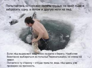 Попытайтесь осторожно налечь грудью на край льда и забросить одну, а потом и дру