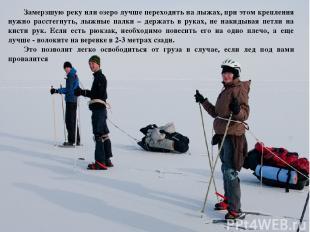 Замерзшую реку или озеро лучше переходить на лыжах, при этом крепления нужно рас
