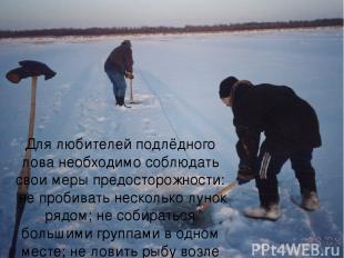 Для любителей подлёдного лова необходимо соблюдать свои меры предосторожности: н