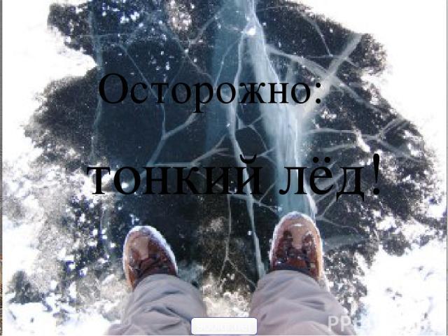 Осторожно: тонкий лёд! 900igr.net