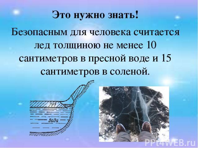 Это нужно знать! Безопасным для человека считается лед толщиною не менее 10 сантиметров в пресной воде и 15 сантиметров в соленой.