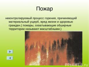 Пожар неконтролируемый процесс горения, причиняющий материальный ущерб, вред жиз