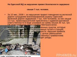 На Одесской ЖД за нарушение правил безопасности задержано свыше 7 тыс. человек.
