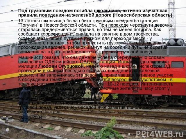 Под грузовым поездом погибла школьница, активно изучавшая правила поведения на железной дороге (Новосибирская область) 13-летняя школьница была сбита грузовым поездом на станции
