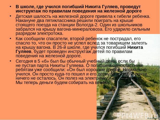 Вшколе, где учился погибший Никита Гуляев, проведут инструктаж поправилам поведения нажелезной дороге Детская шалость нажелезной дороге привела кгибели ребенка. Накануне два пятиклассника решили поиграть накрыше стоящего поезда настанции Воло…