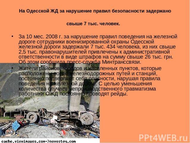 На Одесской ЖД за нарушение правил безопасности задержано свыше 7 тыс. человек. За 10 мес. 2008 г. за нарушение правил поведения на железной дороге сотрудники военизированной охраны Одесской железной дороги задержали 7 тыс. 434 человека, из них свыш…
