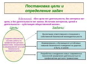 Постановка цели и определение задач В.Белинский: «Без цели нет деятельности, без