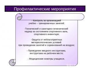 Профилактические мероприятия - Контроль за организацией учебно – тренировочных з