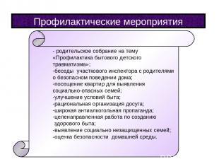 Профилактические мероприятия - родительское собрание на тему «Профилактика бытов