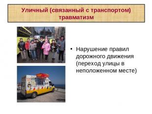 Уличный (связанный с транспортом) травматизм Нарушение правил дорожного движения