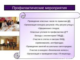 Профилактические мероприятия Проведение классных часов по правилам ДД; Организац