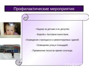 Профилактические мероприятия Надзор за детьми и их досугом; Борьба с бытовым пья