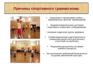 Причины спортивного травматизма: Нарушения в организации учебно – тренировочных