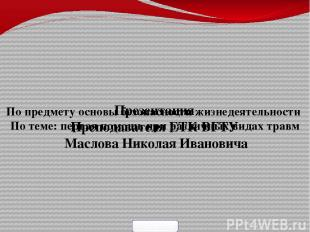Презентация Преподавателя ЕТК ВГТУ Маслова Николая Ивановича По предмету основы