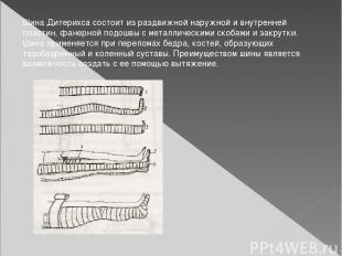 Шина Дитерихса состоит из раздвижной наружной и внутренней пластин, фанерной под