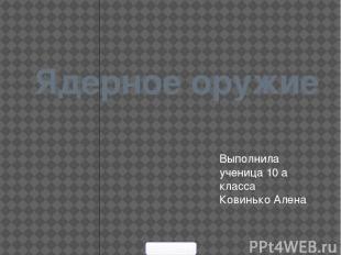 Ядерное оружие Выполнила ученица 10 а класса Ковинько Алена 5klass.net