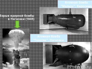 """Взрыв ядерной бомбы в Нагасаки (1945) Атомная бомба """"Малыш"""", Хиросима Атомная бо"""