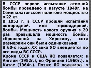 В СССР первое испытание атомной бомбы проведено в августе 1949г. на Семипалатинс