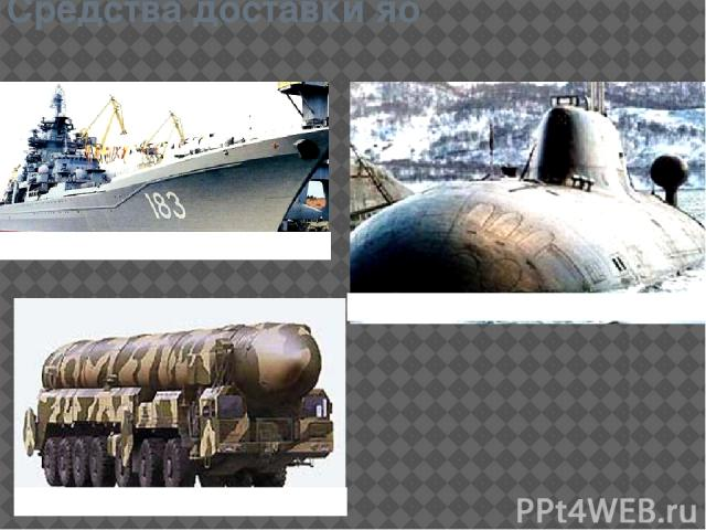 Средства доставки яо Тяжелый атомный крейсер Атомная подводная лодка «Гепард» Мобильный комплекс «Тополь М»