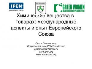 Химические вещества в товарах: международные аспекты и опыт Европейского Союза О