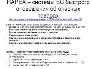 RAPEX – системы ЕС быстрого оповещения об опасных товарах http://europa.eu/rapid