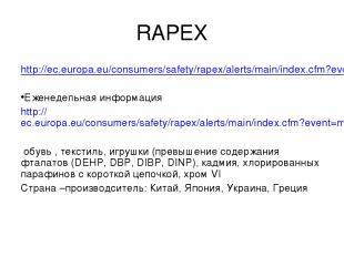 RAPEX notifications: http://ec.europa.eu/consumers/safety/rapex/alerts/main/inde
